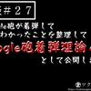 雑談#27 Google砲が着弾してわかったことを整理してGoogle砲着弾理論α版として公開しますw