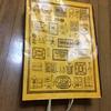 【断捨離月間百個捨て作戦】紙袋(そして妻へのちょっとした不満とか)【ミニマリスト化への道No.032】