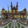 【マインクラフト】Switch 統合版 マイクラ10周年記念ワールド レッドストーン博物館を攻略
