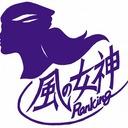 女子自転車ロードレースを日本から世界へ!!       風の女神ランキング