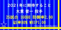 【横浜DeNA】大貫 晋一 投手への期待・成績【2021年】