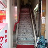 神戸南京町 美容室かとれあの階段