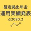 2020年2月 今月の運用実績を発表!《確定拠出年金 運用利回り4%への道》