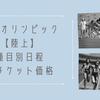 東京オリンピック【陸上競技】種目別日程&チケット価格(日程別価格もあり)
