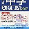 四谷大塚、2017年中学入試報告会の日程が公開されました(*´▽`*)