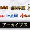 『シブサワ・コウ アーカイブス オールインワン』、8万円が5万円でかなりお買い得!