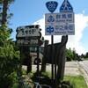 サイクリング -長野〜山ノ内〜丸池〜熊の湯〜横手〜渋峠〜万座〜高山村〜須坂〜長野- (149km)
