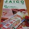 会報誌「産業カウンセリング(JAICO)」2019年11月号 和田隆氏インタビュー
