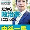 若き政治家の熱いメッセージ【だから政治家になった】