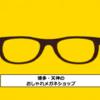 天神・博多のおしゃれな眼鏡を買うことが出来る福岡のおすすめ人気めがねショップ6選