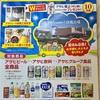 アサヒビール四国工場 見学ツアーご招待! 6/30〆(レシート有効期限)