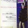 マドモワゼルシネマ 『不思議な場所 〜メキシコ前夜』神楽坂セッションハウス、1400- ペア5500円