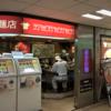 孤食の人 パーコー拉麺 万世拉麺・有楽町店