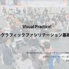 【受講者向け】VisualPractice-グラフィックファシリテーション基礎編@富山