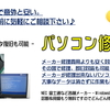 【修理】ASUS Windows起動不可