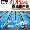 『達人に学ぶDB設計 徹底指南書』バッドノウハウから学べることは多いです