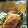 【ファミマ】タンドリーチキン風 国産鶏サラダチキン【けいぼーのサラダチキンレビュー #3】