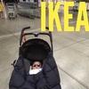 IKEA港北の授乳室が可愛い!イケアで買った赤ちゃんグッズもご紹介。
