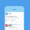 Twitter 会話を開始したユーザーなどをわかりやすくするラベルのテストを開始