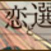 恋と選挙とチョコレート 12話「投票!」(最終話)