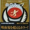 都筑道夫「血のスープ」(光文社文庫)