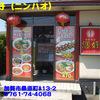 県内ナ行(6)~悠好(ニンハオ)(閉店)~
