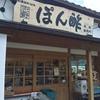 【美味い】 京都志野のドレッシング