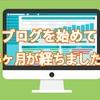 【報告】ブログ初心者がブログを5ヶ月続けた結果