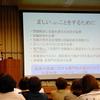 第30回長崎中材業務研究会セミナーを開催しました。
