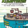 Kubernetes未経験者が「みんなのDocker/Kubernetes」を読んで学んだこと