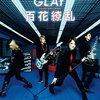 GLAY 新曲「疾走れ!ミライ」公式YouTube動画PVMVミュージックビデオ、グレイ、はしれ
