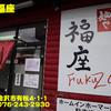 麺や福座〜2021年2月2杯目〜