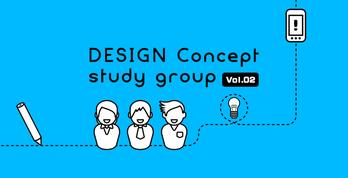 【勉強会情報】デザインコンセプト勉強会〜皆が見つめる先にあるロゴデザイン〜