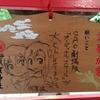 『君の名は。』ポスターの聖地巡礼で須賀神社に行ったら、なぜか『SAO』『3月のライオン』原作者のヒット祈願絵馬を見つけた@東京・四谷