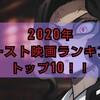 KOUTA的!2020年ワースト映画ランキングトップ10!!1位の作品は令和の恥さらし!!