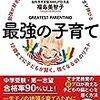 【子育て・教育】子どもの一生は、12歳までの習慣で決まる!『勉強が好きになり、IQも学力も生き抜く力もグングン伸びる 最強の子育て』福島美智子