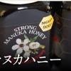 濃厚のハチミツ味『マヌカハニー』は99%花粉症や喉の痛みに効果あり!