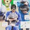 【2歳11ヶ月】五月山動物園(大阪府池田市)へ行ってきた