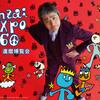 安齋肇 還暦博覧会 anzai expo 60