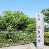 お城大好き雑記 第18回 仙台城