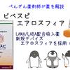 ビベスピエアロスフィア〜新規デバイスを採用したLAMA/LABA配合吸入薬
