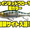 【ガンクラフト】人気のオリカラ「ジョインテッドクロー128 極カラー」通販サイト入荷!