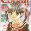 Cobalt 2003年12月号