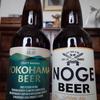横浜ビール2種