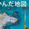 4K Drone Japan 【絶景】原岡海岸(浮かんだ地図)ノスタリジー空撮 ドローン