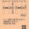 アルピコ交通  「上高地線一日フリー乗車券」 4