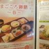 神戸六甲アイランド ホテルプラザ神戸 カフェマメール