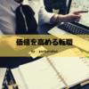 自分の価値を高める転職の考え方。公認会計士の転職を例に解説。