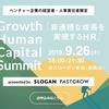 Growth Human Capital Summitを2018年9月26日(水)に開催します。