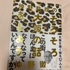 「大阪人もどき」ですが、オモロかったです:読書録「仲野教授のそろそろ大阪の話をしよう」